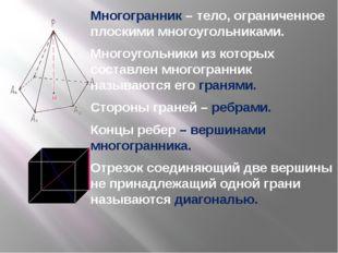 Многогранник – тело, ограниченное плоскими многоугольниками. Многоугольники и