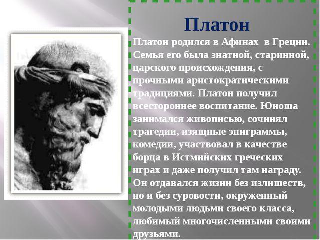 Платон Платон родился в Афинах в Греции. Семья его была знатной, старинной,...