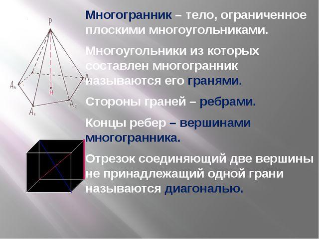 Многогранник – тело, ограниченное плоскими многоугольниками. Многоугольники и...