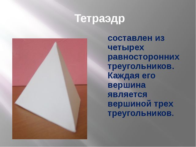 Тетраэдр составлен из четырех равносторонних треугольников. Каждая его верши...