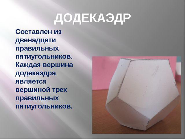 ДОДЕКАЭДР Составлен из двенадцати правильных пятиугольников. Каждая вершина д...