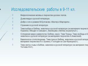 Исследовательские работы в 9-11 кл. Мифологические мотивы в творчестве русски