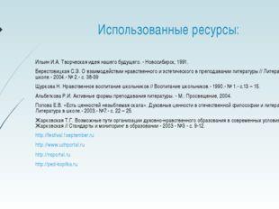 Использованные ресурсы: Ильин И.А. Творческая идея нашего будущего. - Новосиб