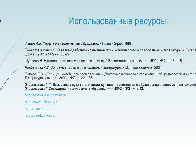 Использованные ресурсы: Ильин И.А. Творческая идея нашего будущего. - Новосиб...