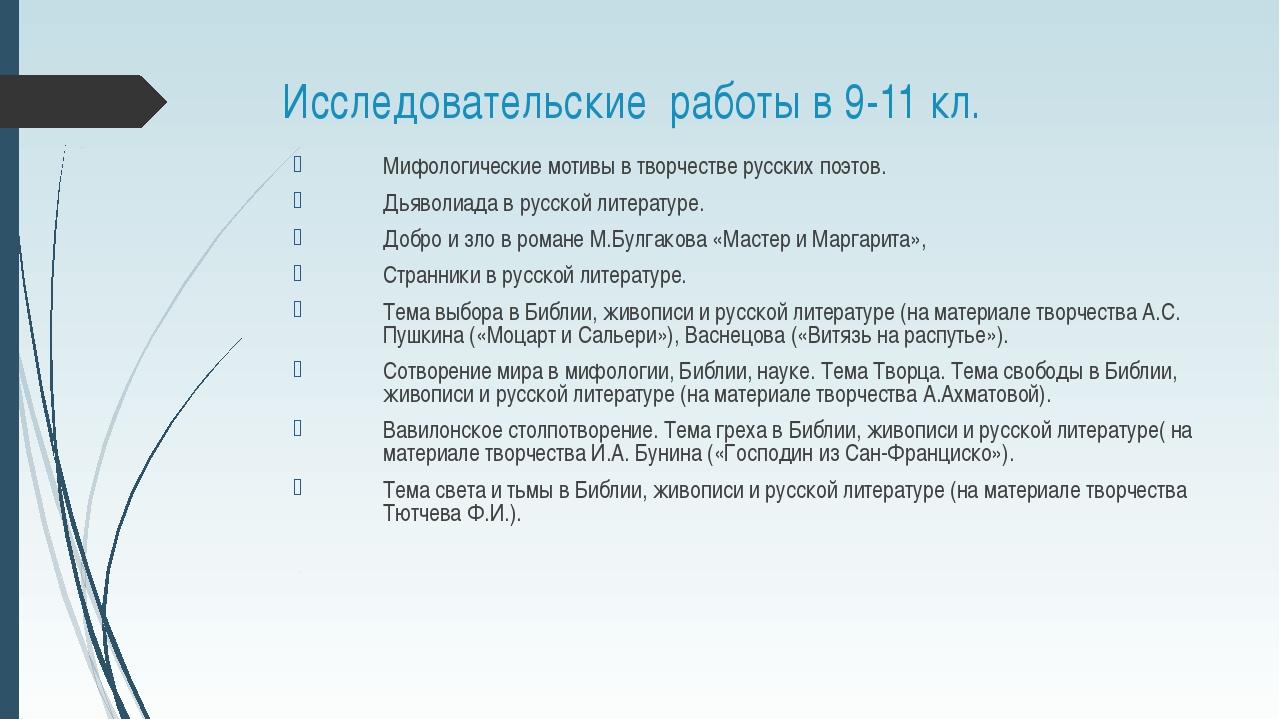 Исследовательские работы в 9-11 кл. Мифологические мотивы в творчестве русски...