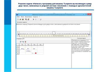 Решение задачи «Написать программу для машины Тьюринга вычисляющую сумму двух