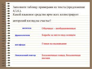 Заполните таблицу примерами из текста (предложение 4,5,6.). Какой языковое с