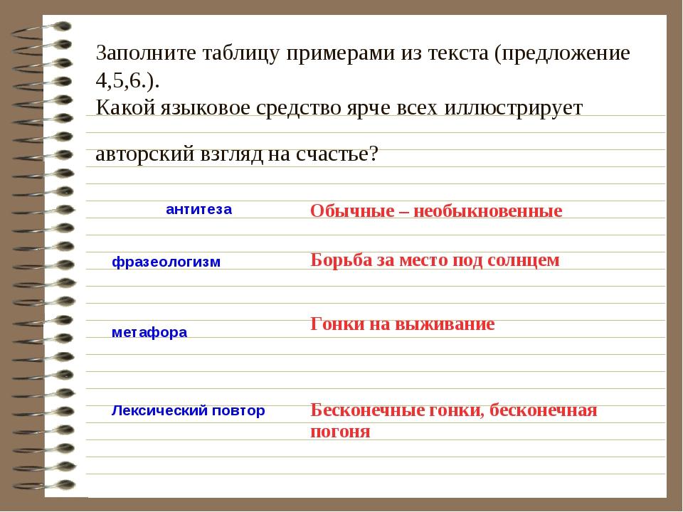 Заполните таблицу примерами из текста (предложение 4,5,6.). Какой языковое с...