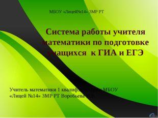 Система работы учителя математики по подготовке учащихся к ГИА и ЕГЭ МБОУ «Ли