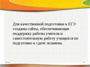* * Для качественной подготовки к ЕГЭ созданы сайты, обеспечивающие поддержку