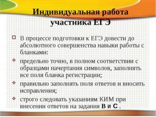 Индивидуальная работа участника ЕГЭ В процессе подготовки к ЕГЭ довести до аб