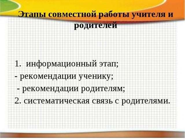 * * Этапы совместной работы учителя и родителей  1. информационный этап;...