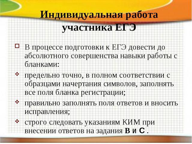 Индивидуальная работа участника ЕГЭ В процессе подготовки к ЕГЭ довести до аб...