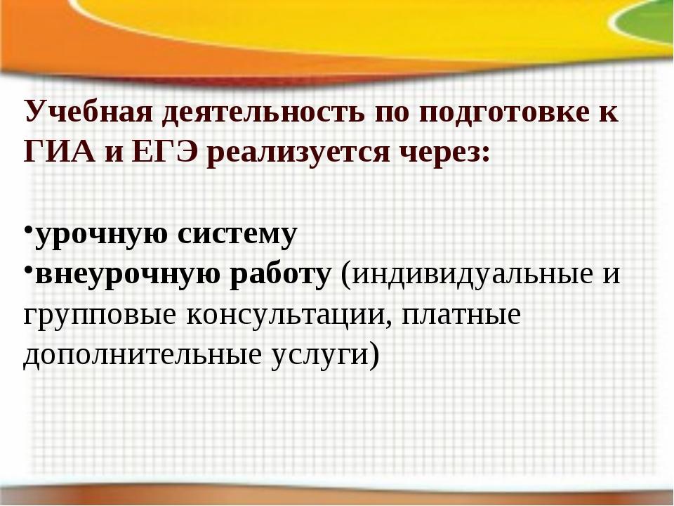 * * Учебная деятельность по подготовке к ЕГЭ реализуется через: урочную систе...