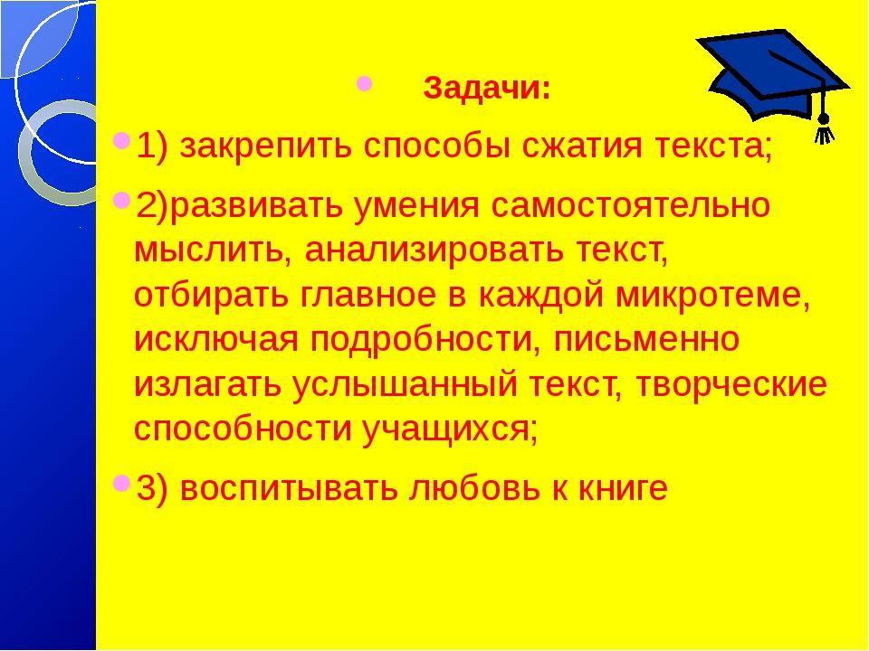 Задачи: 1) закрепить способы сжатия текста; 2)развивать умения самостоятельн...
