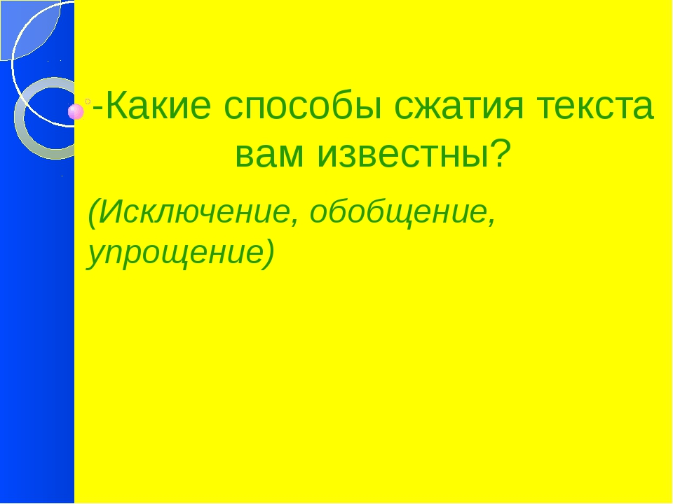 -Какие способы сжатия текста вам известны? (Исключение, обобщение, упрощение)