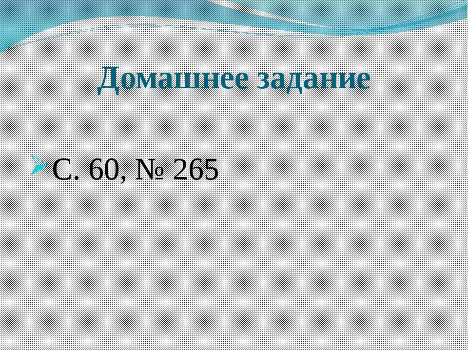 Домашнее задание С. 60, № 265