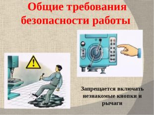 Общие требования безопасности работы Запрещается включать незнакомые кнопки и
