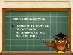 Использованы ресурсы: Попова Л.П. Поурочные разработки по математике: 5 класс
