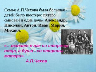 Семья А.П.Чехова была большая - детей было шестеро: пятеро сыновей и одна доч