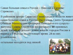 Самая большая семья в России – Николая и Галины Стремских В районном центре С