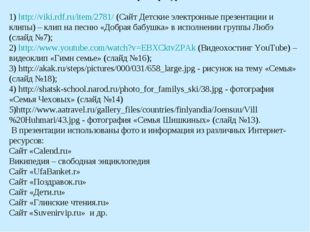 Интернет-ресурсы 1) http://viki.rdf.ru/item/2781/ (Сайт Детские электронные п