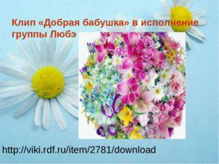 Клип «Добрая бабушка» в исполнение группы Любэ http://viki.rdf.ru/item/2781/d