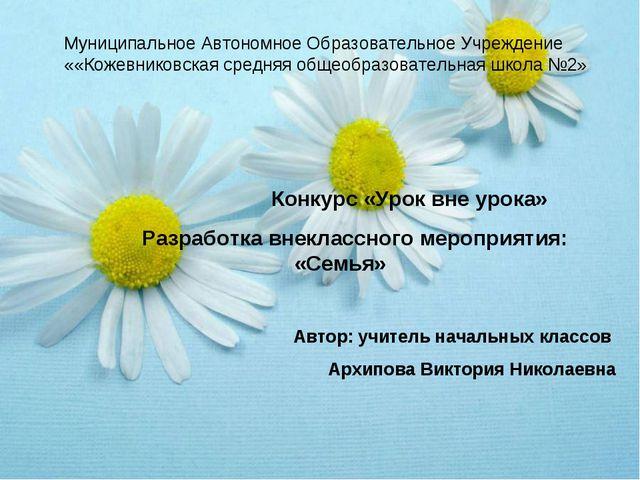 Муниципальное Автономное Образовательное Учреждение ««Кожевниковская средняя...