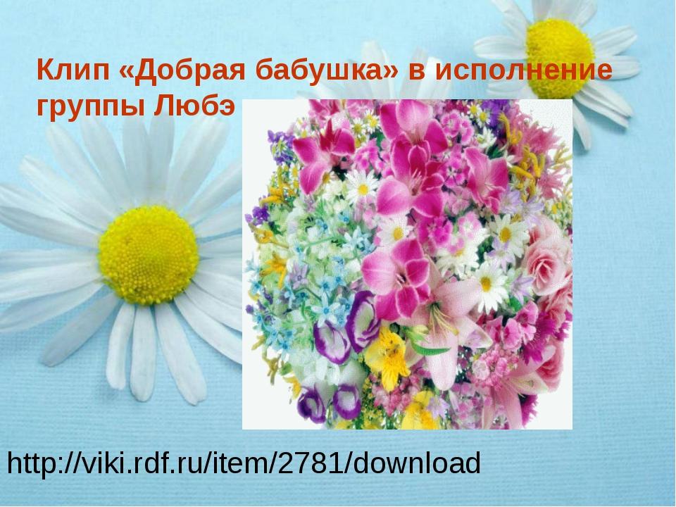 Клип «Добрая бабушка» в исполнение группы Любэ http://viki.rdf.ru/item/2781/d...