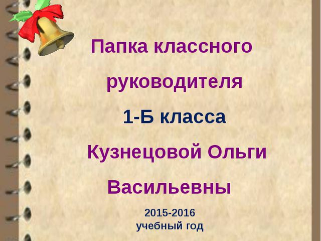 Папка классного руководителя 1-Б класса Кузнецовой Ольги Васильевны МУНИЦИПА...