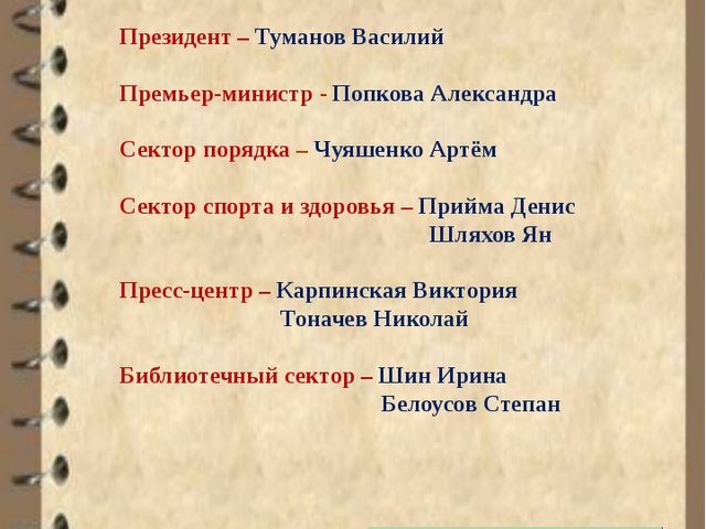 Актив класса Президент – Туманов Василий Премьер-министр - Попкова Александр...