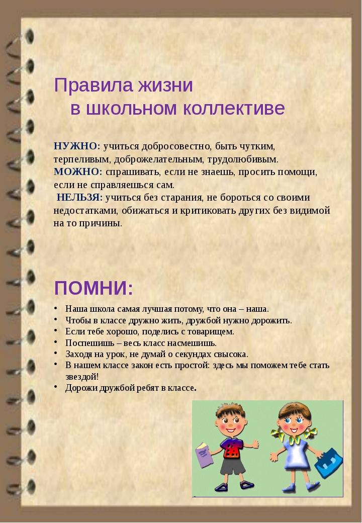 Правила жизни в школьном коллективе НУЖНО: учиться добросовестно, быть чутки...