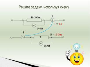 Решите задачу, используя схему I = 1A R = 5 Ом . . . .