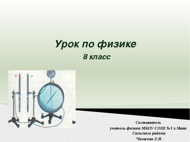 Урок по физике 8 класс Составитель учитель физики МБОУ СОШ №1 х.Маяк Сальског...