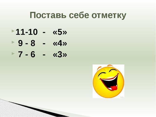11-10 - «5» 9 - 8 - «4» 7 - 6 - «3» Поставь себе отметку