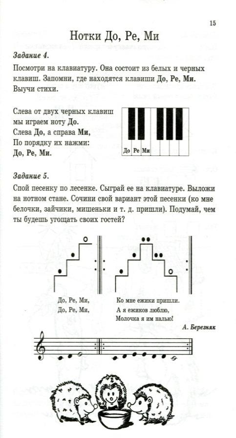 C:\Users\1\Desktop\Методика ритмического воспитания\00-15.jpg