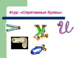 4тур: «Спрятанные буквы»