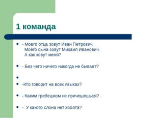 1 команда - Моего отца зовут Иван Петрович. Моего сына зовут Михаил Иванович.