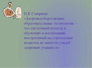 Н.К.Смирнов: «Здоровьесберегающие образовательные технологии – это системный