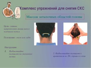 Комплекс упражнений для снятия СКС Пальминг Цель: релаксация глазных мышц, ул