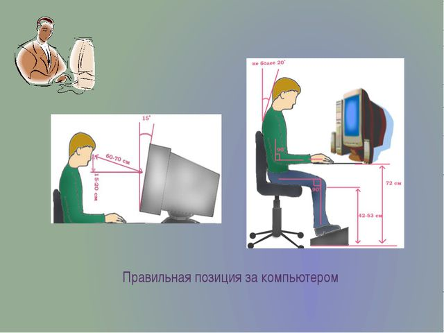 Положение запястья и кисти на клавиатуре Главное, чтобы локоть и кисть состав...