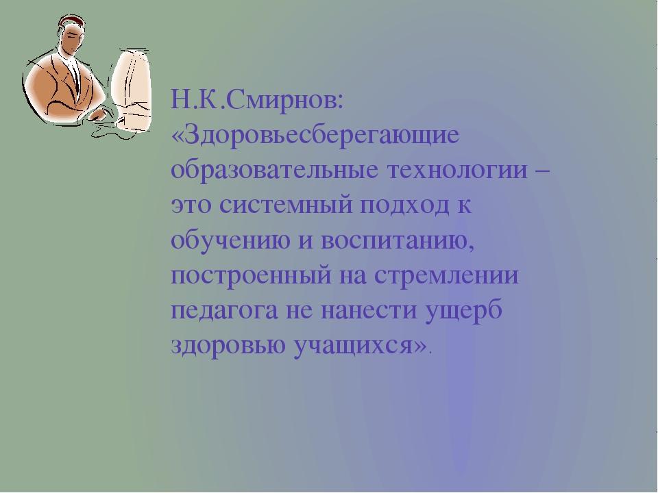 Н.К.Смирнов: «Здоровьесберегающие образовательные технологии – это системный...