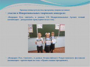 Промежуточные результаты программы (первоклассники): участие в Межрегиональны