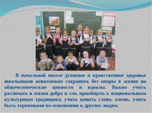 В начальной школе духовное и нравственное здоровье школьников невозможно сох