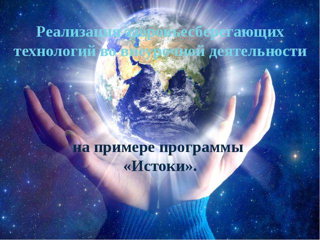 Реализация здоровьесберегающих технологий во внеурочной деятельности на прим...