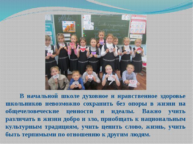 В начальной школе духовное и нравственное здоровье школьников невозможно сох...