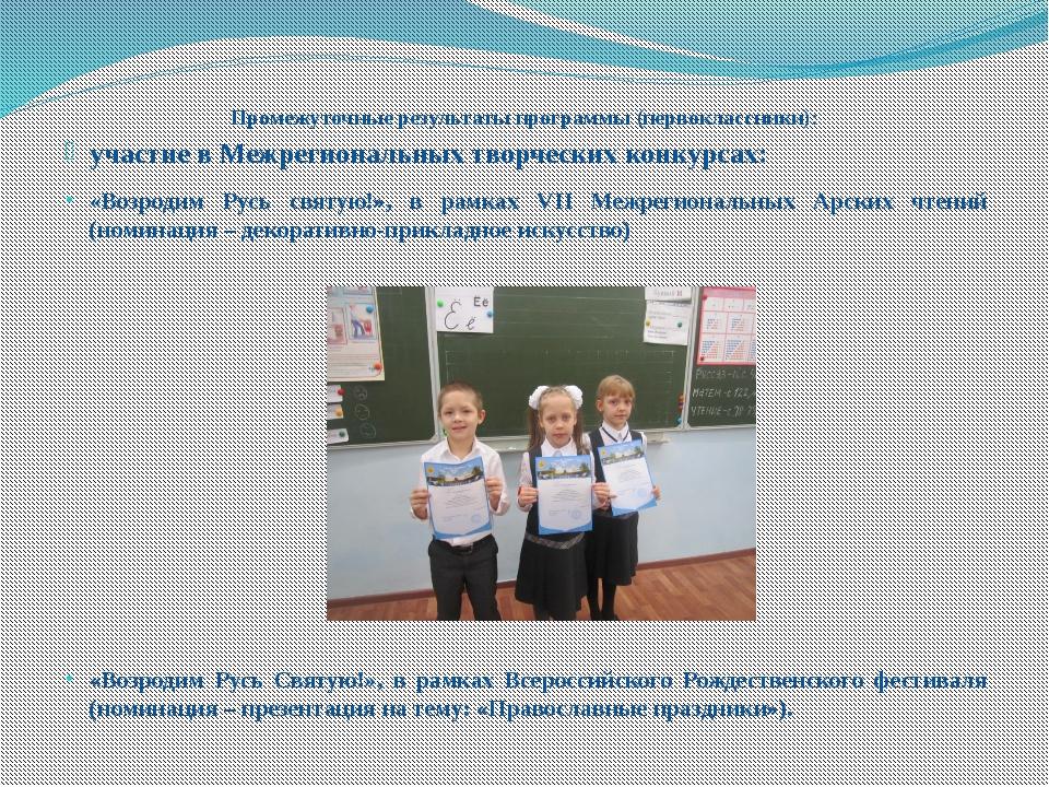 Промежуточные результаты программы (первоклассники): участие в Межрегиональны...