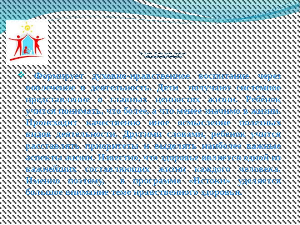 Программа «Истоки» имеет следующие методологические особенности: Формирует д...