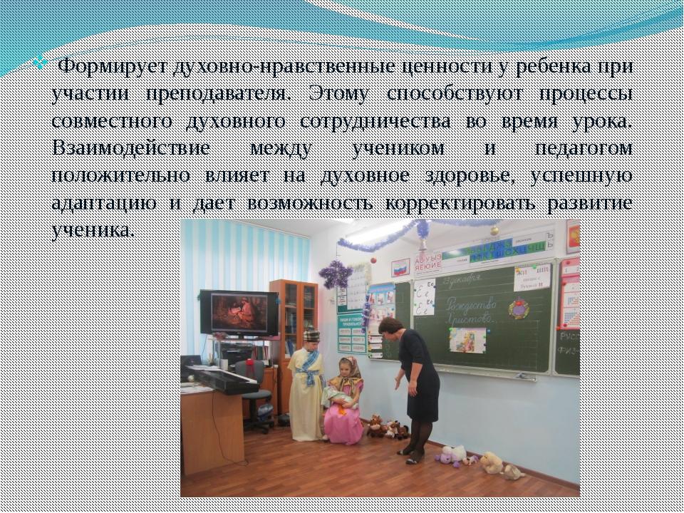 Формирует духовно-нравственные ценности у ребенка при участии преподавателя....
