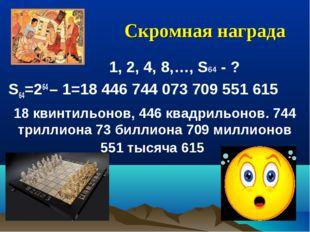 Скромная награда  1, 2, 4, 8,…, S64 - ? S64=264 – 1=18 446 744 073 709 551